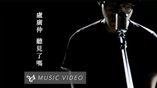 盧廣仲 Crowd Lu【聽見了嗎?】Official Music Video