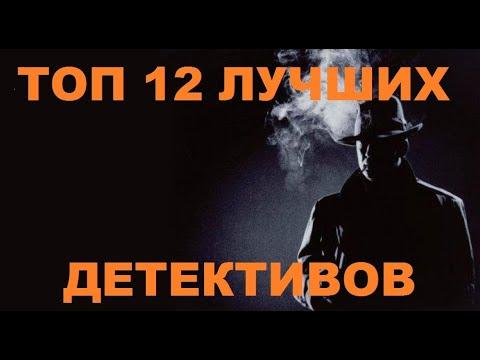 ТОП 12 ЛУЧШИХ ДЕТЕКТИВОВ