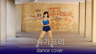 【SuperNova】 티아라 - T-ARA / 슈가프리  - SUGAR FREE【Dance Cover】【댄스…