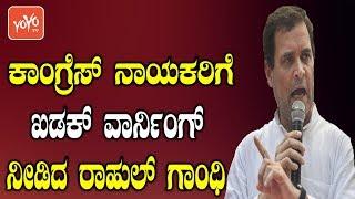 ಕಾಂಗ್ರೆಸ್ ನಾಯಕರಿಗೆ ಖಡಕ್ ವಾರ್ನಿಂಗ್ ನೀಡಿದ ರಾಹುಲ್ ಗಾಂಧಿ | Congress Leaders | Rahul | YOYO Kannada News