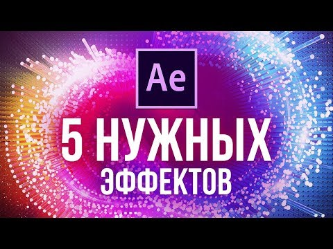 5 НУЖНЫХ эффектов в After Effects, учить в первую очередь - AEplug 241
