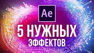5 НУЖНЫХ эффектов в After Effects, учить в первую очередь - AEplug 241