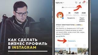создание страницы в Instagram с телефона