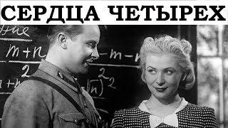 Сердца четырех (1941)Комедия.Мелодрама. Советские фильмы онлайн