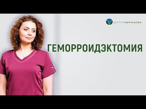 Геморроидэктомия.  Прямой эфир с Марьяной Абрицовой