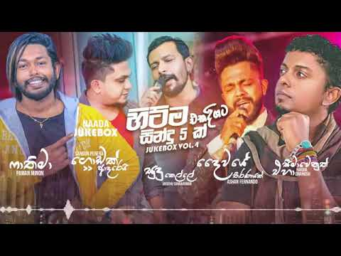 latest-top-5-sinhala-hit-jukebox-vol-4-fathima-sudu-kelle-pawan-minon-new-sinhala-songs-2020