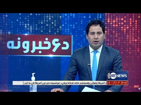 Download Ariana News 6pm News : 05 June 2020 | آریانانیوز: خبرهای پشتو ۱۶جوزا ۱۳۹۹