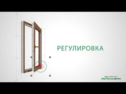 Регулировка деревянных стеклопакетов своими руками видео