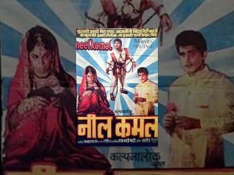 Neel Kamal 1968   Waheeda Rehman, Raaj Kumar, Manoj Kumar   Superhit Classic Bollywood Movies