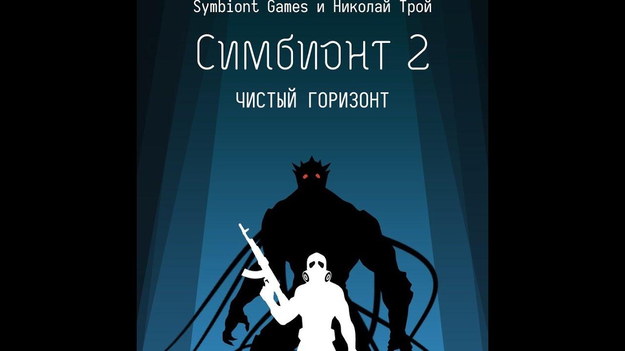 Игра престолов книга 2 на Андроид - YouTube