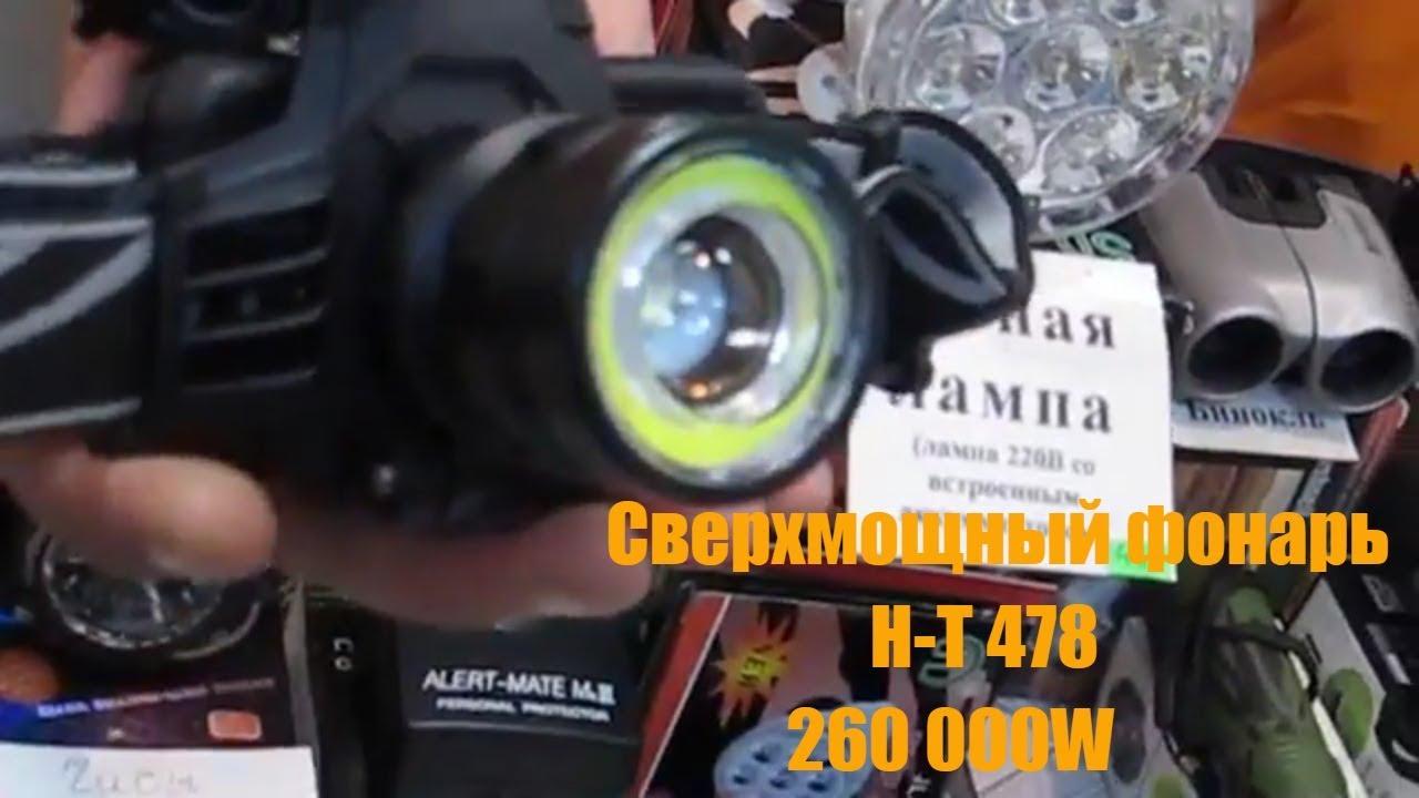 Мощный светодиодный фонарь-прожектор 5000 Люмен.Товар с Китая .