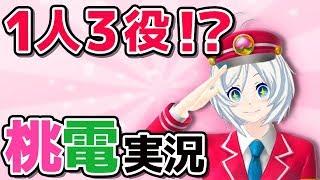 【1人ボードゲーム】という闇!桃電実況✖︎1人3役!!【074】