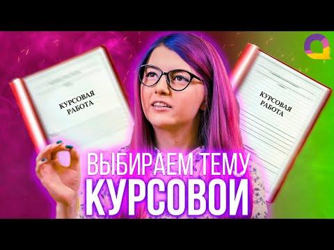 Как написать курсовую с Olyashaa | Какую ТЕМУ выбрать?