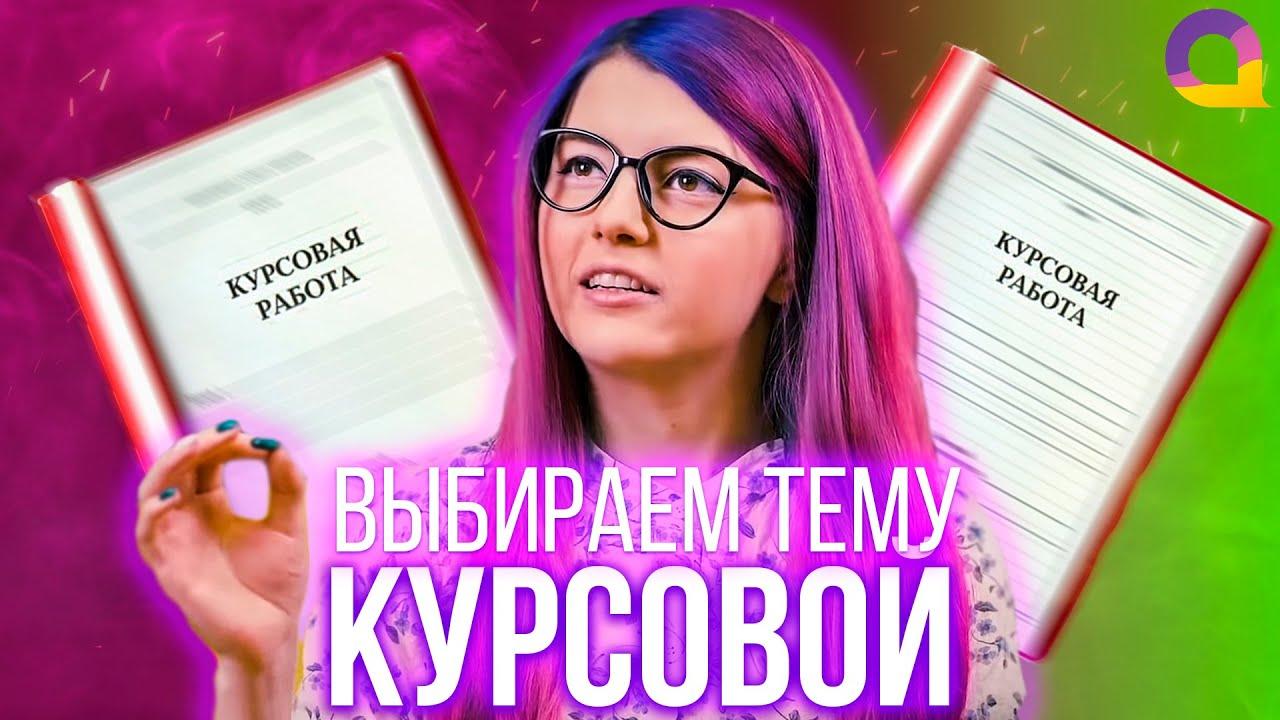 Как выбрать ТЕМУ курсовой работы — определяем тему с Olyashaa