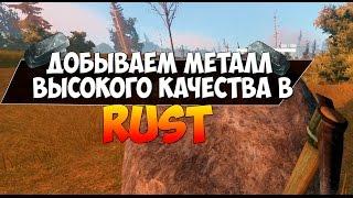 видео Как поставить карьер для добычи металла высокого качества в Rust