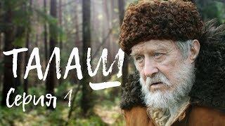 ТАЛАШ | Военная драма | 1 серия