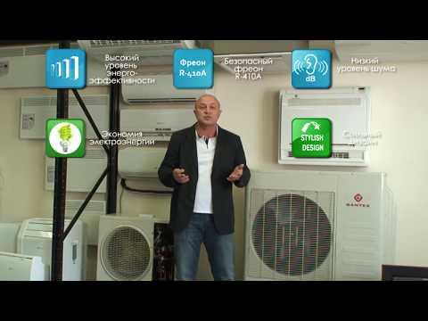 Dantex: Как выбрать кондиционер для дома