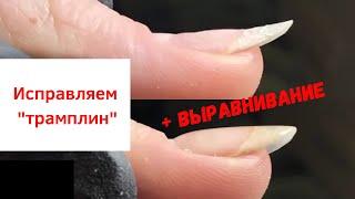 НОГТИ ТРАМПЛИНЫ Исправление и выравнивание базой гель лака Маникюр и укрепление ногтей