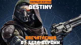 ������ ������. Destiny. ����������� �� ����-������