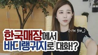 김이브님♥한국말로 얘기했는데 왜 영어로... Video
