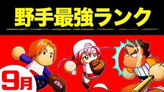 月間野手最強ランキングコーナーです。 毎月やっているので過去動画を見てみるとまた面白いですね(^^) 10月おすすめキャラは、やっぱり「東条」「津乃田」! 8月最強野手 ...