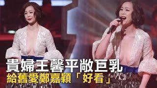 王馨平中門大開敞巨乳 給舊愛鄭嘉穎「好看」| 台灣蘋果日報