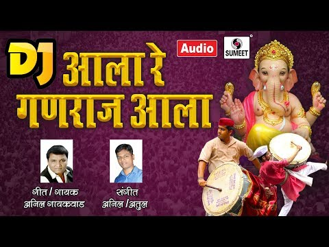 DJ Ala Re Ganraj  Aala  Ganpati DJ Song  Marathi DJ Song  Sumeet Music