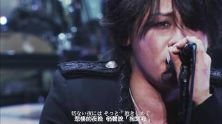 LUNA SEA - TRUE BLUE