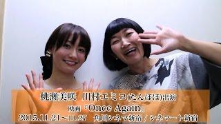 桃瀬美咲と川村エミコ(たんぽぽ)が映画「Once Again」の初日舞台挨拶...