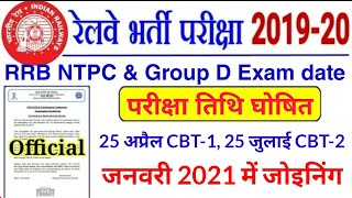 RRB NTPC EXAM DATE OFFICIALLY DECLARED / RRC GROUP D EXAM DATE #RRBNTPCEXAMDATE #EverydayNew
