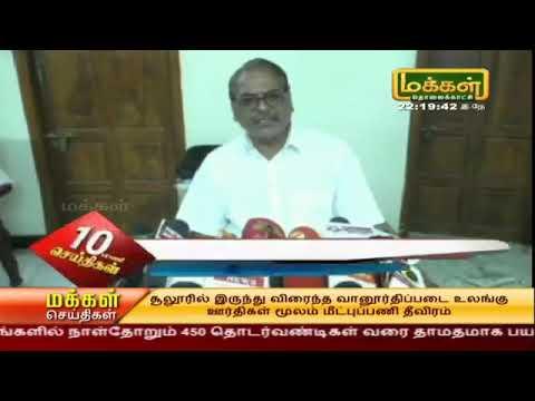 Hydro carbon scheme will destroy tamilnadu