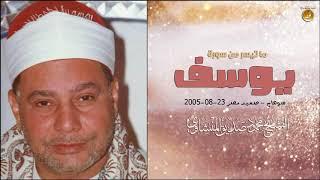 ساعة ونصف إبداع فى سورة يوسف وأداء رائع من الشيخ محمود صديق المنشاوى !! جودة عالية HD