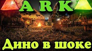 Смертельный мир дино, возвращение - ARK: Survival Evolved