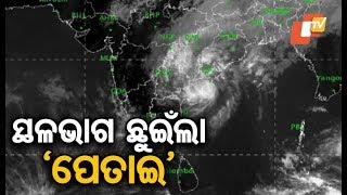 Cyclone Phethai makes landfall near Katrenikona in East Godavari district of Andhra Pradesh