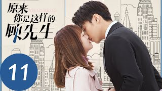 ENG SUB Hello Mr. Gu EP11——Starring Chen Jingke, Yan Zhichao