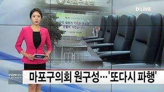 마포구의회 원구성…&#…