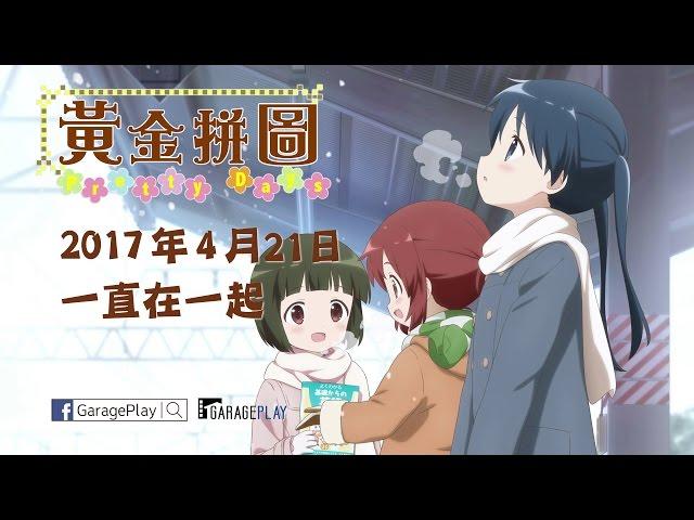 【黃金拼圖 Pretty Days】電影預告 4/21(五)一直在一起