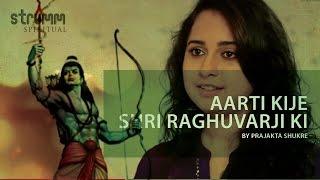 Aarti Kije Shri Raghuvarji Ki (Ram Aarti) by Prajakta Shukre