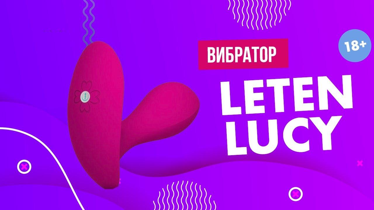 Вибратор Leten Lucy 18+