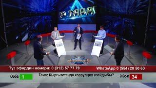 Кыргызстанда коррупция азайдыбы? / Ар тарап / НТС