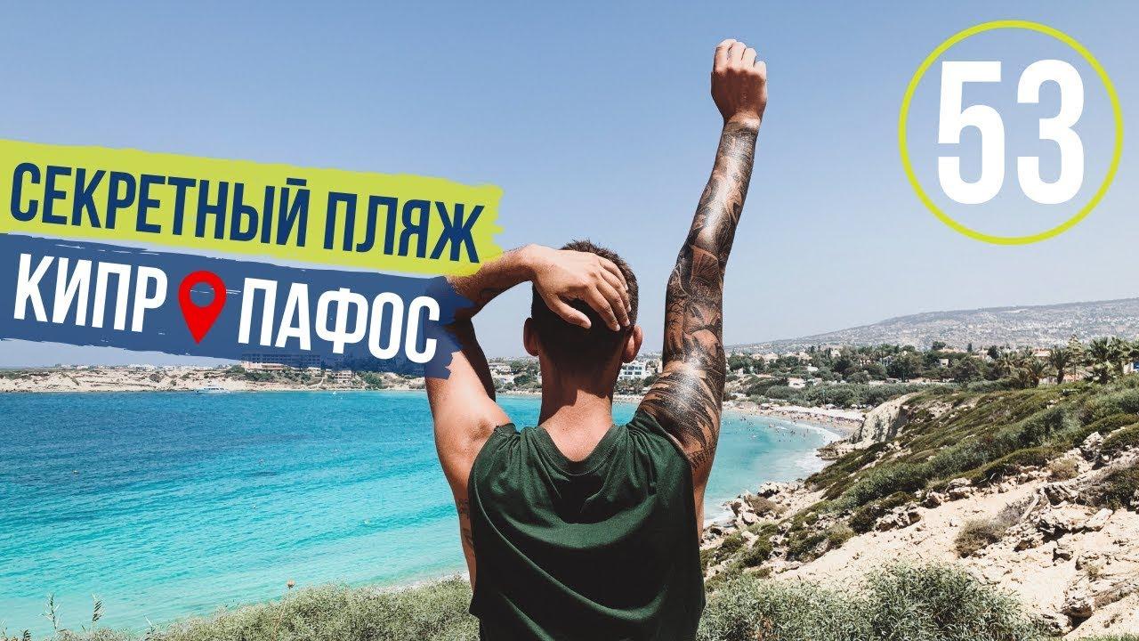Отдых на Кипре / Секретный пляж / Море на Кипре / Средиземное море / Пафос 2019