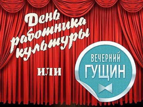 «День работника культуры или «Вечерний Гущин» – День работника культуры (2017г.)