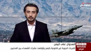 هيومن رايتس تتهم السعودية بقتل المدنيين في اليمن 12/12/2016
