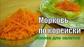 Морковь по Корейски Классический Рецепт Лучший Базовый для Многих Салатов
