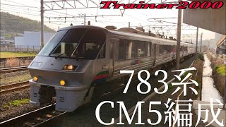 【JR九州】783系CM5編成特急きらめき /series 783 Kirameki (60P)