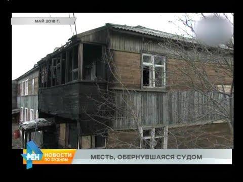 В суд передано дело о поджоге ради мести многоквартирного дома в Бодайбо