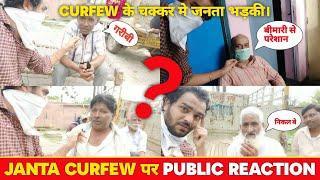 JANTA CURFEW PUBLIC RECTION    21 DAYS LOCK DAWN  ALL INIDIA   