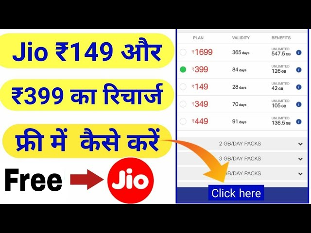 Jio Offers ₹149 & ₹399 Recharge Free | Jio Recharge Offers For All | Jio Cashback Recharge Offer