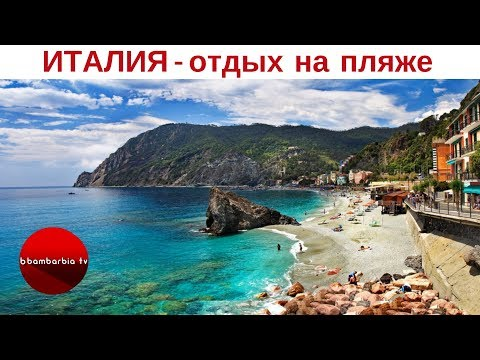 ДРУГИЕ ЭФИРЫ: Куда поехать летом? ИТАЛИЯ - пляжный отдых в ЕВРОПЕ