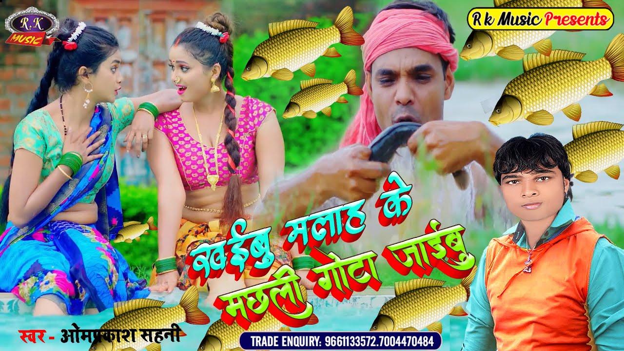 Khaibu_Malah_Ke_Machhali_Gota_Jaibu ll Omprkash Sahni ll Bhojpuri Hit Song 2021 l RK Music Gopalganj